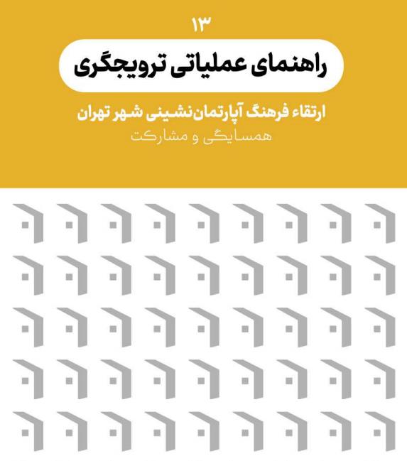Read more about the article آموزش ترویجگران میدانی- کتابچۀ راهنما