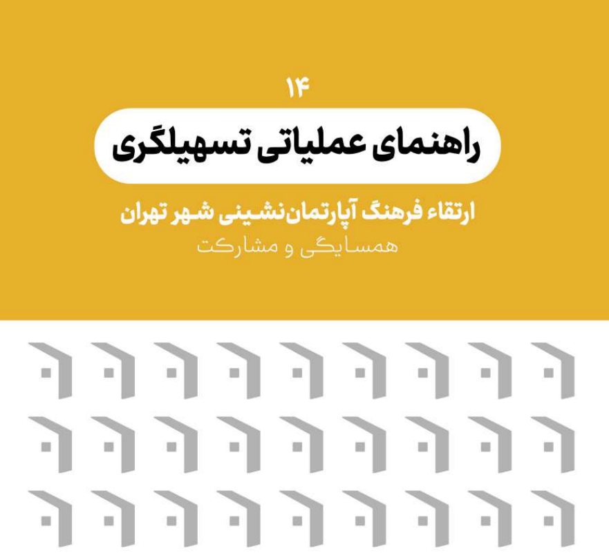 Read more about the article آموزش تسهیلگران میدانی- کتابچۀ راهنما